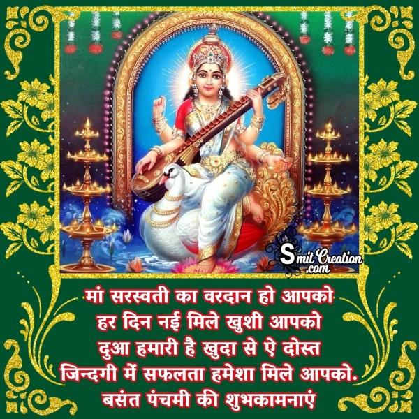 Vasant Panchami Hindi Shubhkamnaye