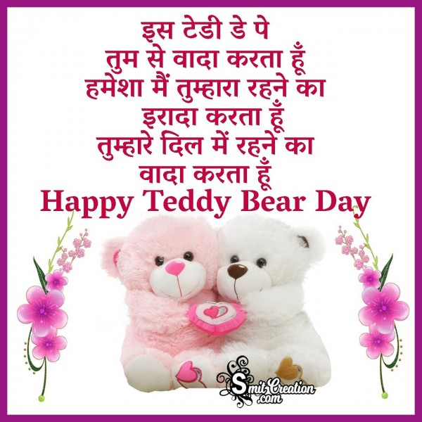 Teddy Bear Day Hindi Promise Quote