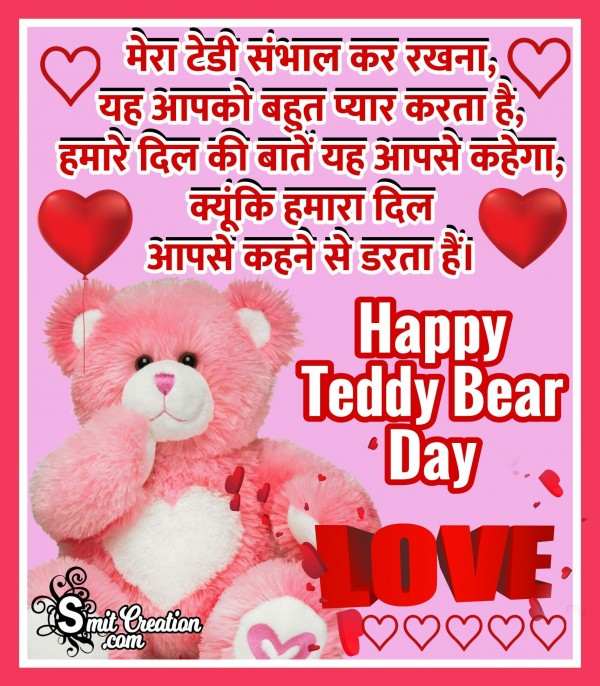 Teddy Bear Day Hindi Love Quote