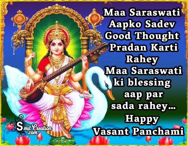 Happy Vasant Panchami Hindi Wishes