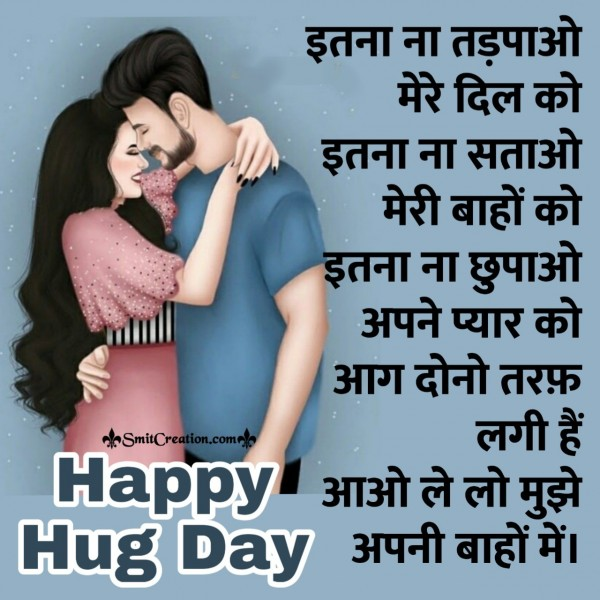 Hug Day Hindi Shayari