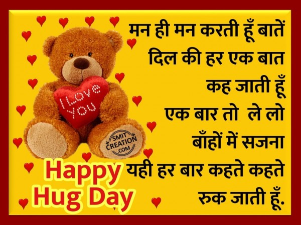 Hug Day Hindi Message