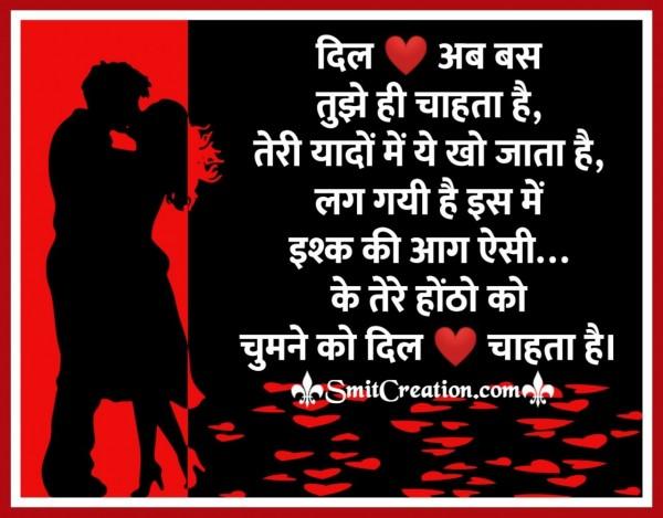 Kiss Day Hindi Love Image