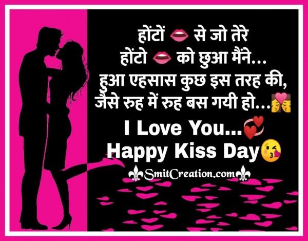 Happy Kiss Day Hindi Shayari