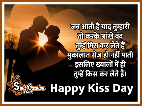 Happy Kiss Day Hindi WhatsApp Image