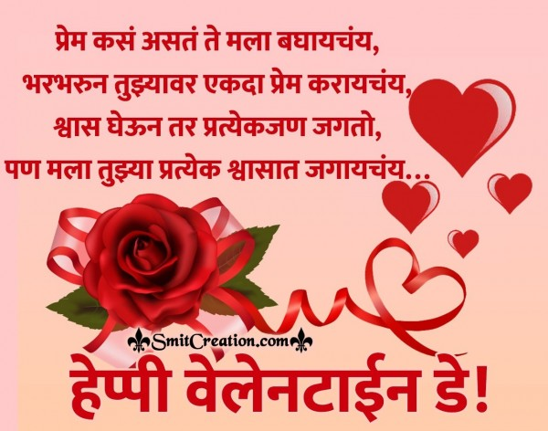 Happy Valentine Day Marathi Wallpaper