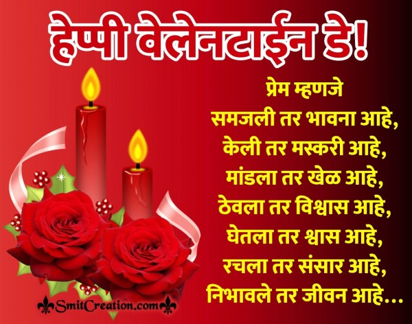 Happy Valentine Day Marathi Image