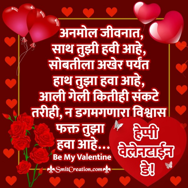 Valentine Day Marathi Wishes