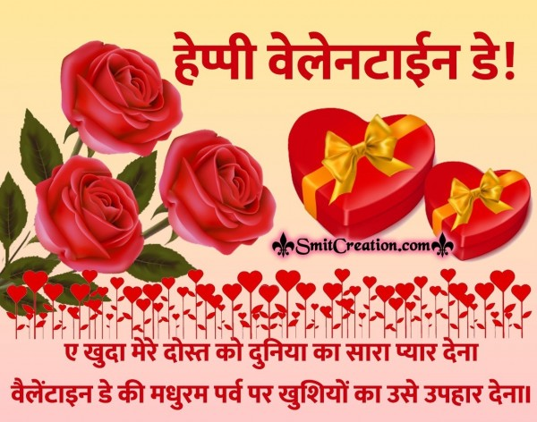 Valentine Day Hindi Greeting To Dost