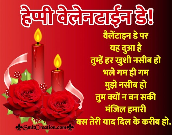 Valentine Day Blessing Card In Hindi