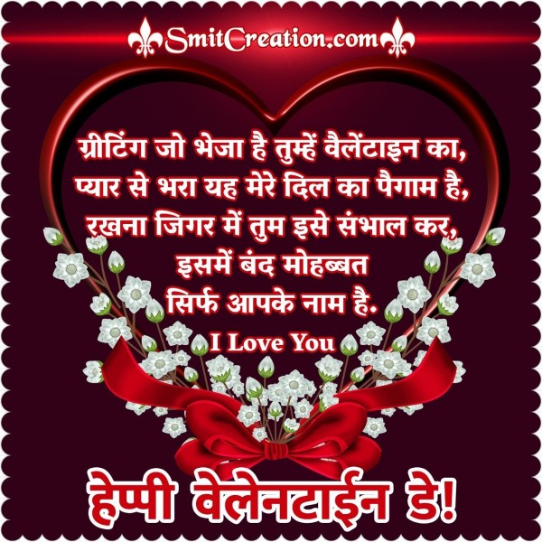 Happy Valentine Day Hindi Greeting