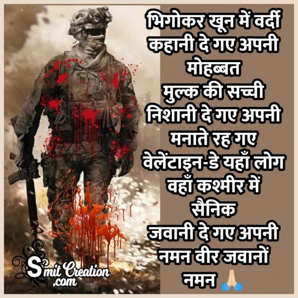 Bhigokar Khun Me Vardi Kahani De Gaye Apni