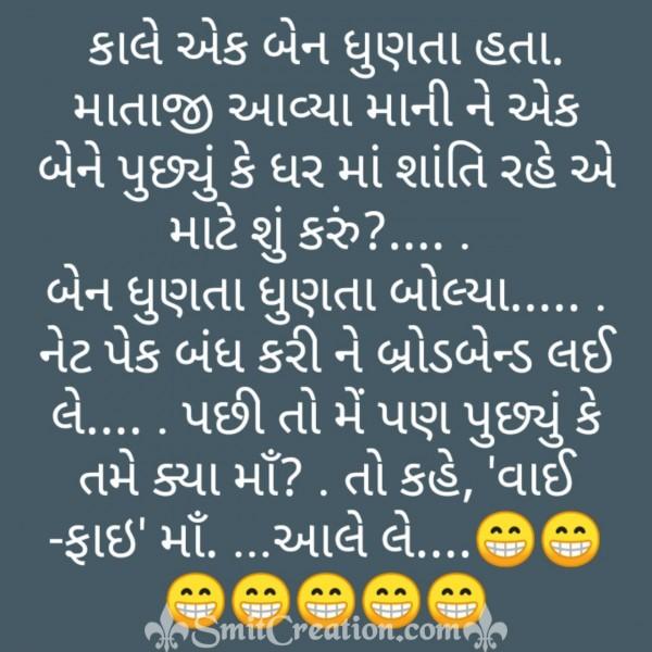 Gujarati Joke On Wifi