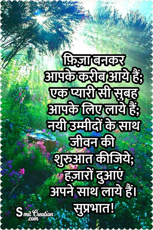 Suprabhat – Fiza Bankar Aapke Kareeb Aaye Hai