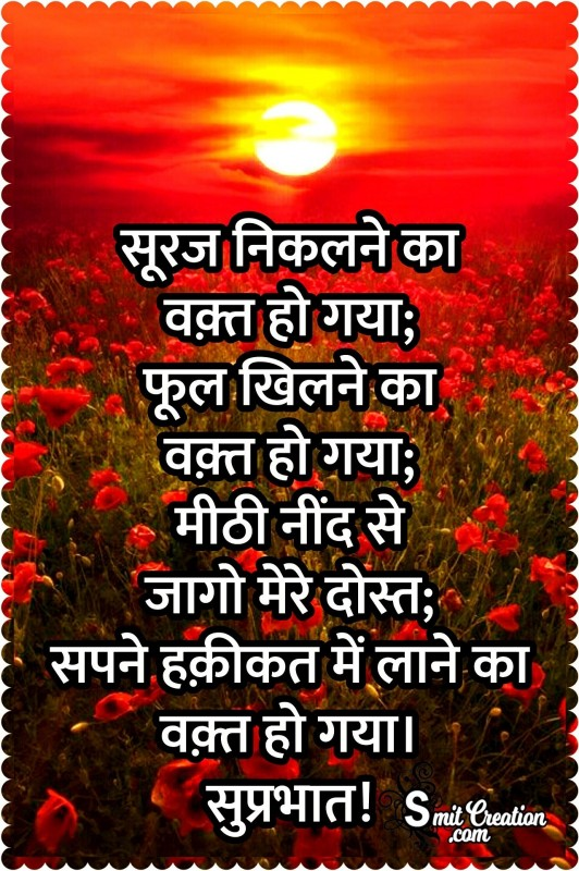 Suprabhat Hindi Shayari Images ( सुप्रभात हिंदी शायरी इमेजेस )
