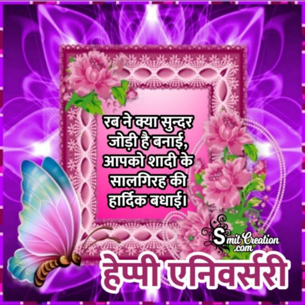 Happy Anniversary  Blessings In Hindi