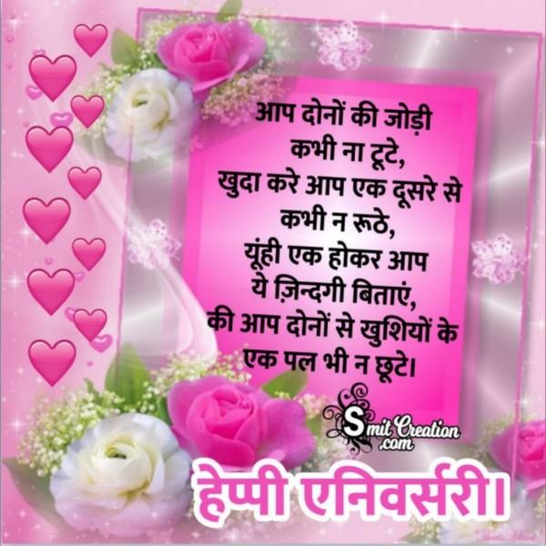 Happy Anniversary In Hindi