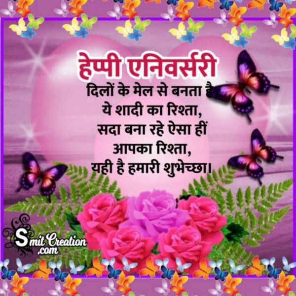 Romentic Anniversary In Hindi