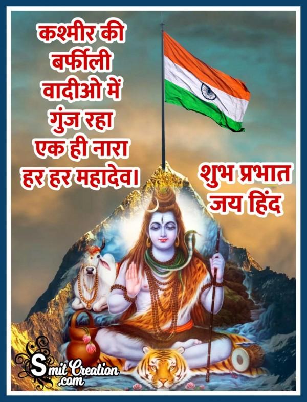 Shubh Prabhat Shankar