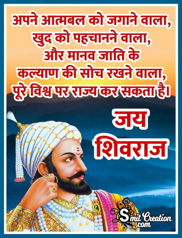 Shivaji Jayanti Quote Image In Hindi