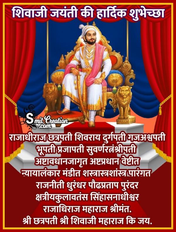 Shivaji Jayanti Ki Hardik Shubhechha