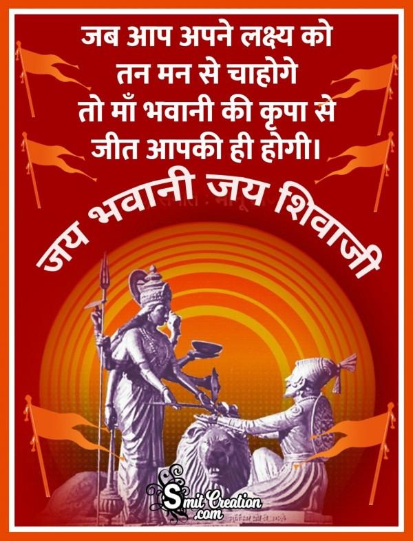 Jai Shivaji Jai Bhavani Hindi Image