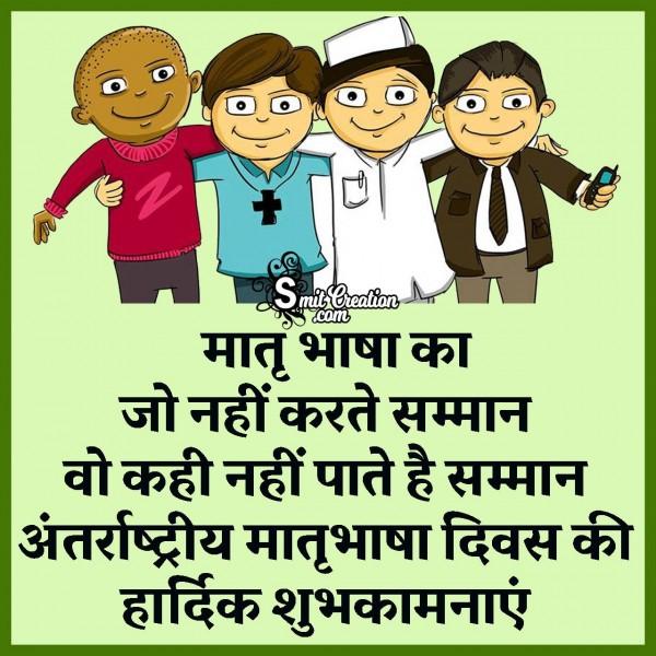 Matru Bhasha Diwas Ki Hardik Shubhkamnaye