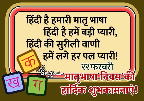22 February Matru Bhasha Diwas Ki Hardik Shubhkamnaye