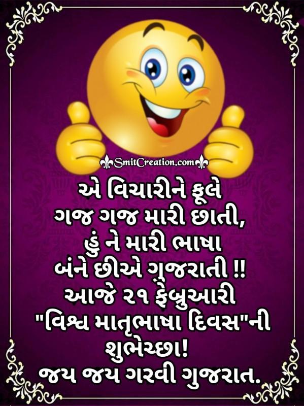 Vishwa Matrubhasha Diwas Ni Shubhechha