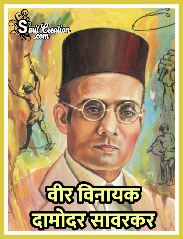 Veer Savarkar Hindi Anmol Vachan