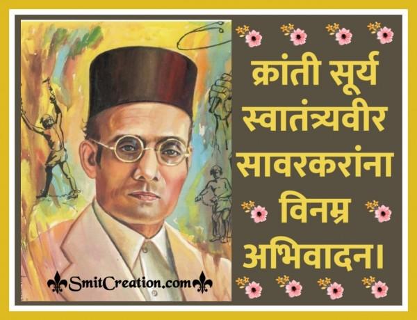 Krantisury Swatantrya Veer Savarkar Na Vinamra Abhivadan
