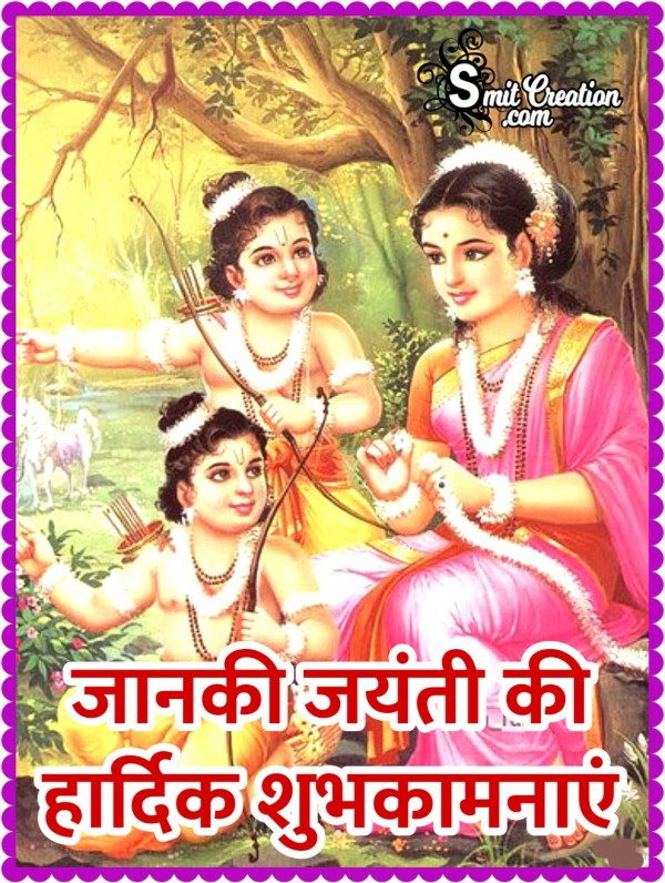 Janaki Jayanti Hardik Shubhkamnaaye