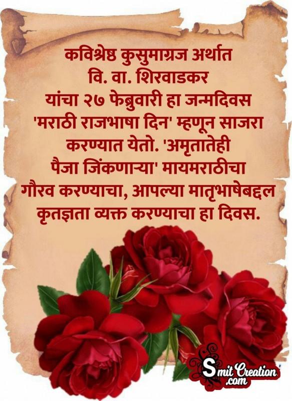Kusumagraj Janm Diwasb Marathi Bhasha Diwas