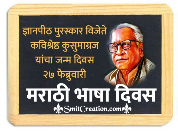 27 February Marathi Bhasha Diwas