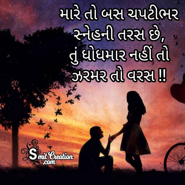 Love Quote In Gujarati