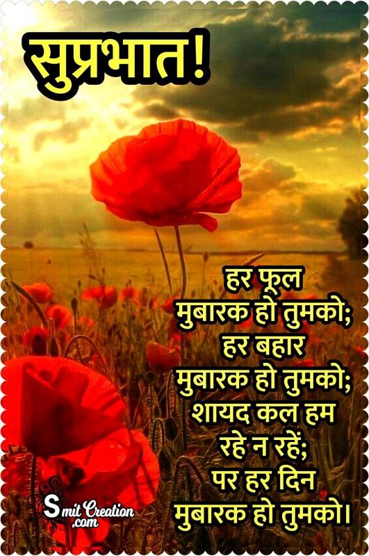 Suprabhat Shayari