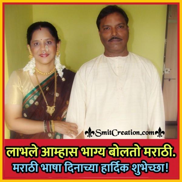 Marathi Bhasha Din Chya Hardik Shubhechha