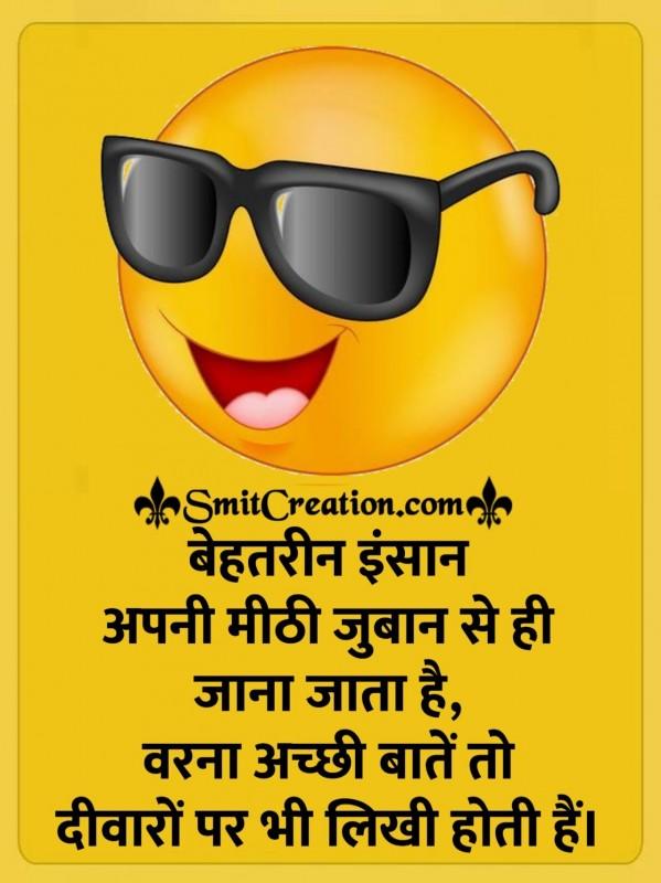 Mithi Zuban Quote In Hindi