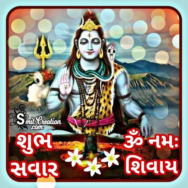 Shubh Savar Om Namah Shivay