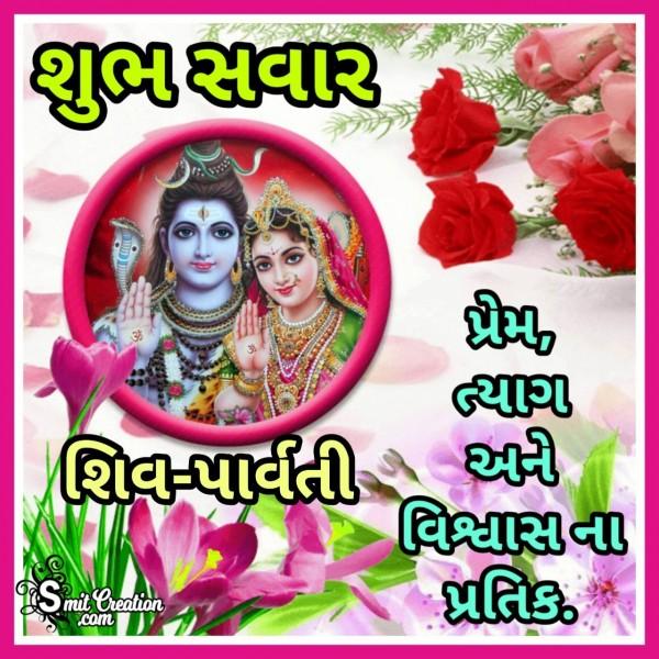 Shubh Savar Shiv Parvati
