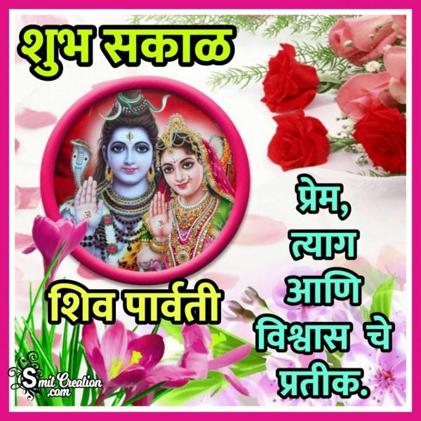 Shubh Sakal Shiv Parvati