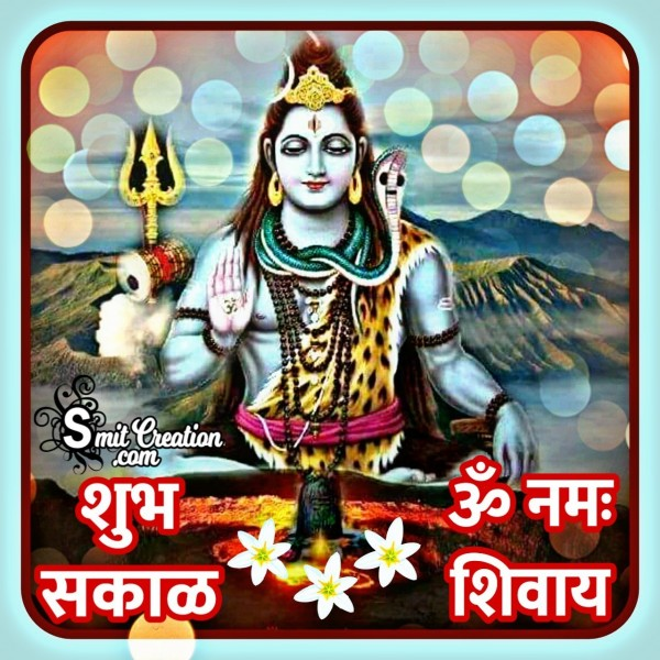 Shubh Sakal Om Namah Shivay