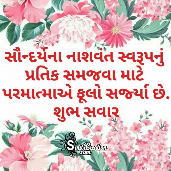 Shubh Savar Suvichar On Flowers