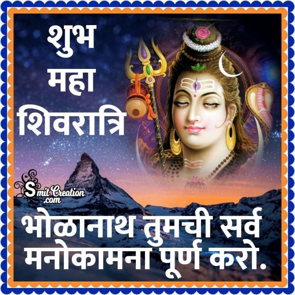 Shubh Maha Shivratri