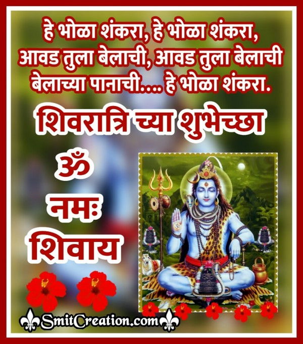 Shivratri Chya Shubhechchha
