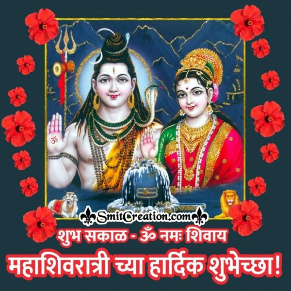 Shubh Sakal Maha Shivratri Chya Hardik Shubhechchha