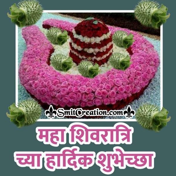 Maha Shivratri Chya Hardik Shubhechchha