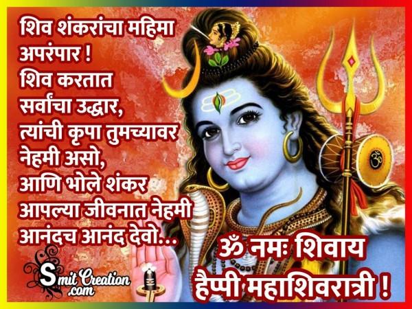 Happy Maha Shivratri Wishes In Marathi