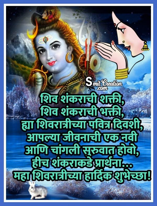 Maha Shivratri Shubhechchha  Marathi Quote