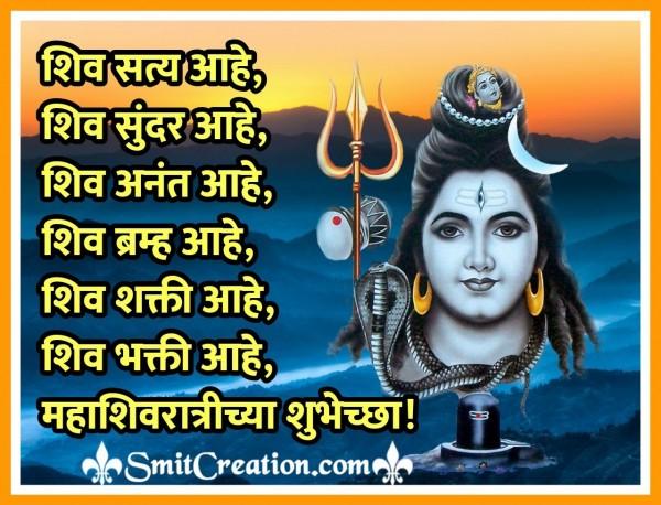 Maha Shivratri Chya Manah Purvak Shubhechchha